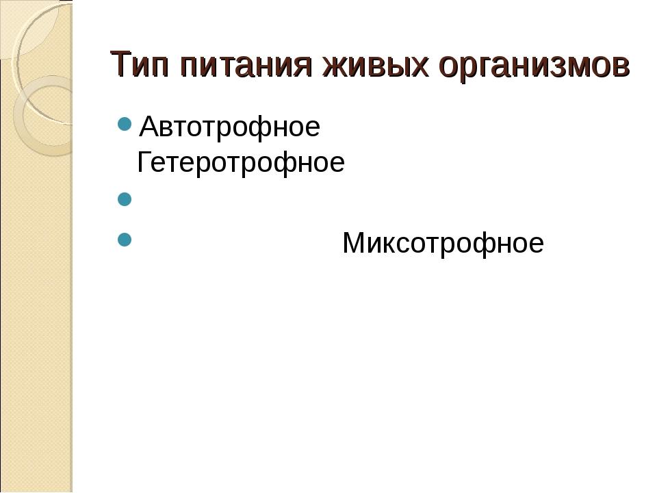 Тип питания живых организмов Автотрофное Гетеротрофное Миксотрофное