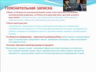 Пояснительная записка -Общие особеннности поведения ребенка(степень самостоят