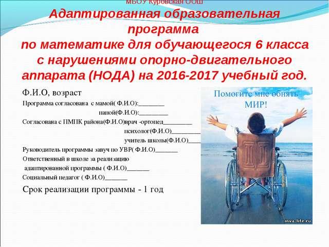 МБОУ Куровская ООШ Адаптированная образовательная программа по математике для...