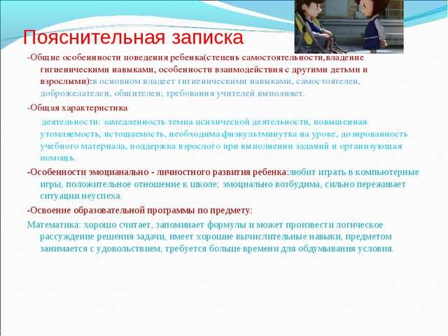 Пояснительная записка -Общие особеннности поведения ребенка(степень самостоят...