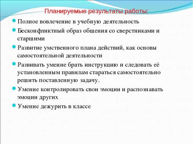 Планируемые результаты работы: Полное вовлечение в учебную деятельность Беско...