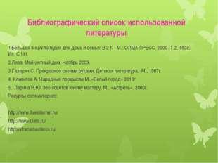 Библиографический список использованной литературы 1.Большая энциклопедия для