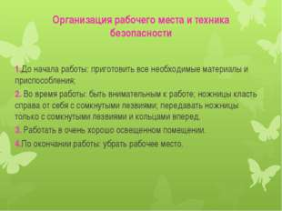 Организация рабочего места и техника безопасности 1.До начала работы: пригото