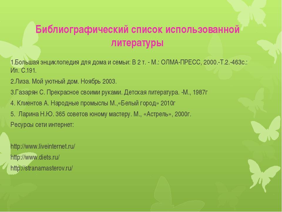 Библиографический список использованной литературы 1.Большая энциклопедия для...