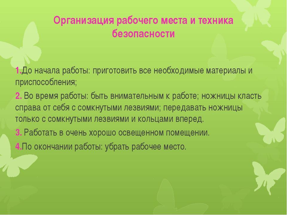 Организация рабочего места и техника безопасности 1.До начала работы: пригото...