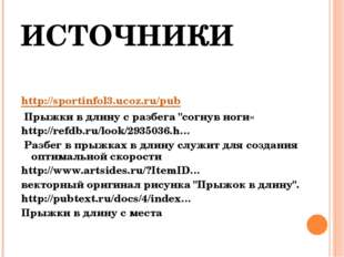 """ИСТОЧНИКИ http://sportinfol3.ucoz.ru/pub Прыжки в длину с разбега """"согнув ног"""