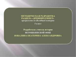 МЕТОДИЧЕСКАЯ РАЗРАБОТКА РАЗДЕЛА «ДРЕВНИЙ ЕГИПЕТ» программы по Всеобщей истори