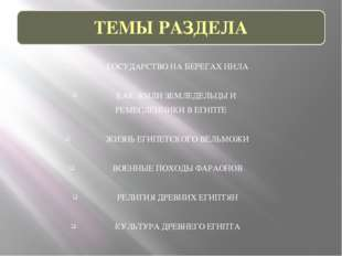 ГОСУДАРСТВО НА БЕРЕГАХ НИЛА КАК ЖИЛИ ЗЕМЛЕДЕЛЬЦЫ И РЕМЕСЛЕННИКИ В ЕГИПТЕ ЖИЗН