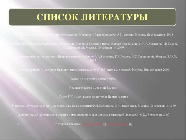 Программа общеобразовательных учреждений «История. Обществознание» 5-11 клас...