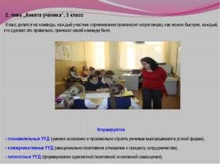 """2. тема """"Анкета ученика"""", 3 класс Класс делится на команды, каждый участник"""