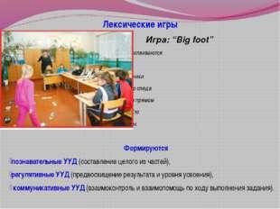 """Лексические игры Игра: """"Big foot"""" Суть игры: Расклеиваются на полу большие с"""