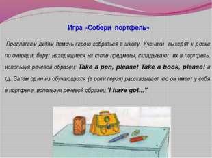 Игра «Собери портфель» Предлагаем детям помочь герою собраться в школу. Учен