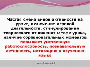 Автор: Корнилова А.О. Перегрузка учащихся на уроке зависит не столько от кол