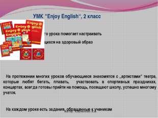 """УМК """"Enjoy English"""", 2 класс С первого урока помогает настраивать обучающихс"""