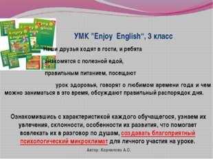 """УМК """"Enjoy English"""", 3 класс Наши друзья ходят в гости, и ребята знакомятся"""