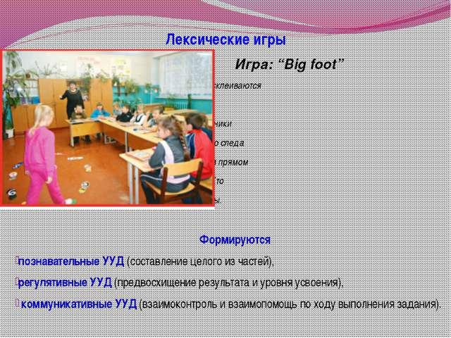 """Лексические игры Игра: """"Big foot"""" Суть игры: Расклеиваются на полу большие с..."""