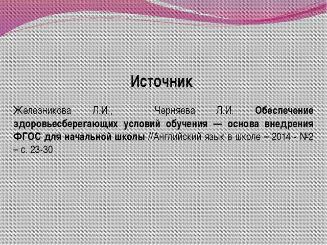Автор: Корнилова А.О. Источник Железникова Л.И., Черняева Л.И. Обеспечение з...