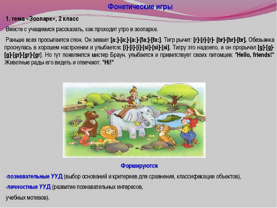 Фонетические игры 1. тема «Зоопарк», 2 класс Вместе c учащимися рассказать, к...