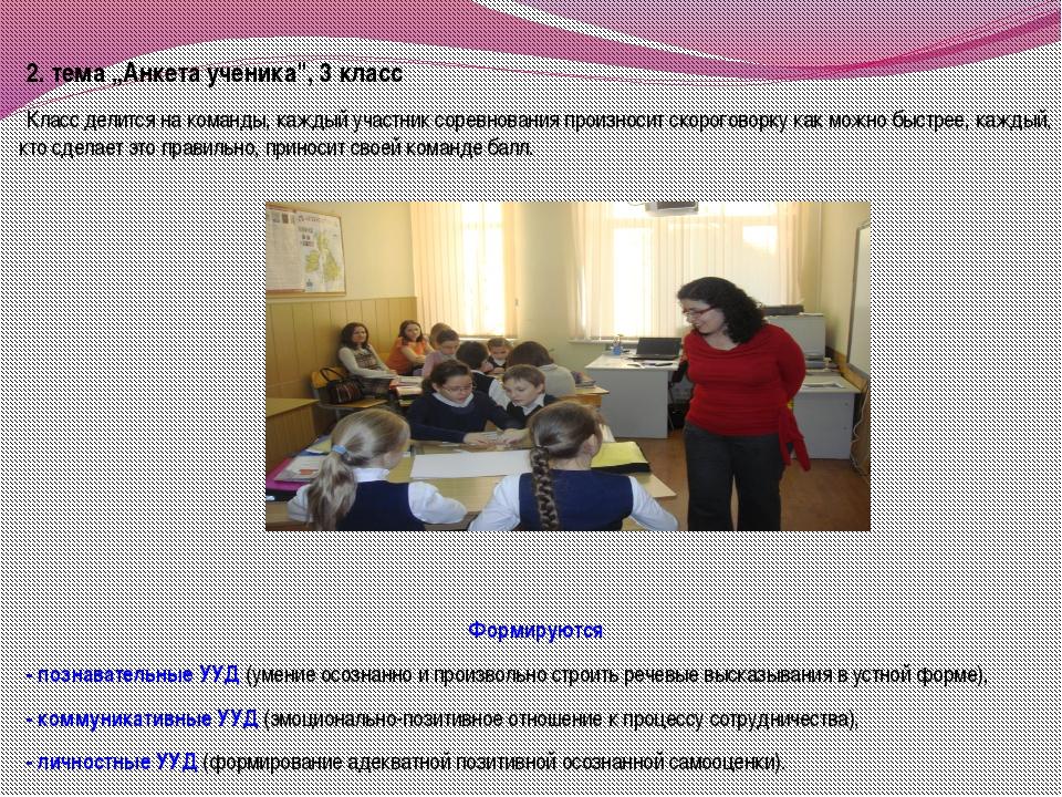 """2. тема """"Анкета ученика"""", 3 класс Класс делится на команды, каждый участник..."""