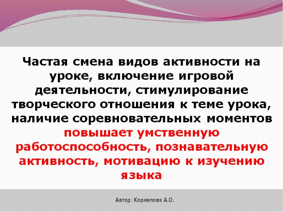 Автор: Корнилова А.О. Перегрузка учащихся на уроке зависит не столько от кол...