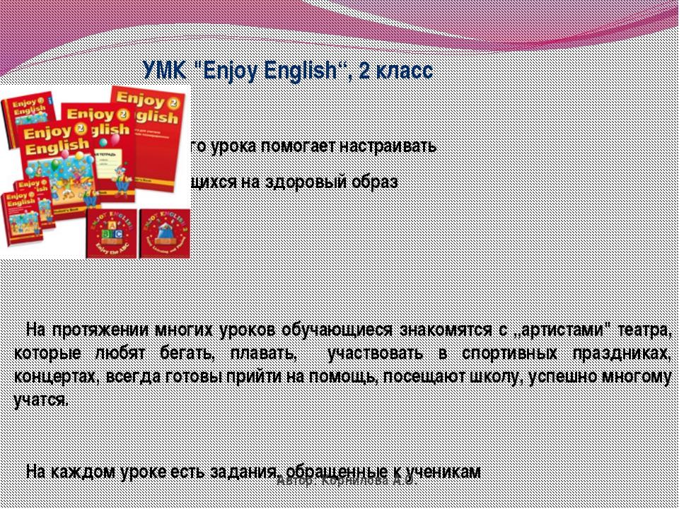 """УМК """"Enjoy English"""", 2 класс С первого урока помогает настраивать обучающихс..."""