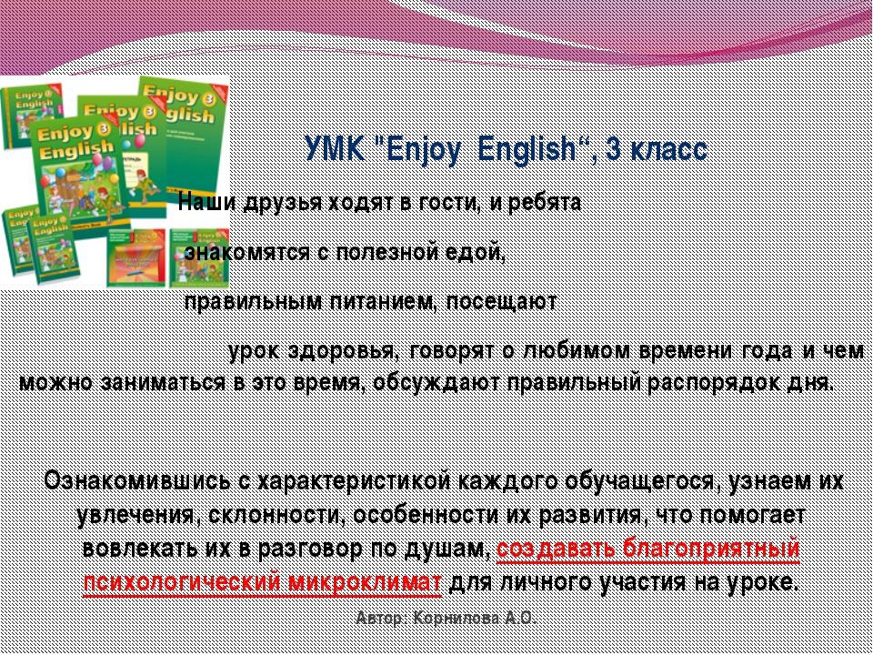 """УМК """"Enjoy English"""", 3 класс Наши друзья ходят в гости, и ребята знакомятся..."""