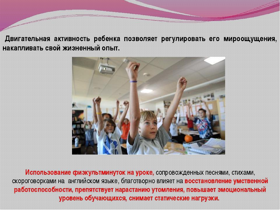Двигательная активность ребенка позволяет регулировать его мироощущения, нак...