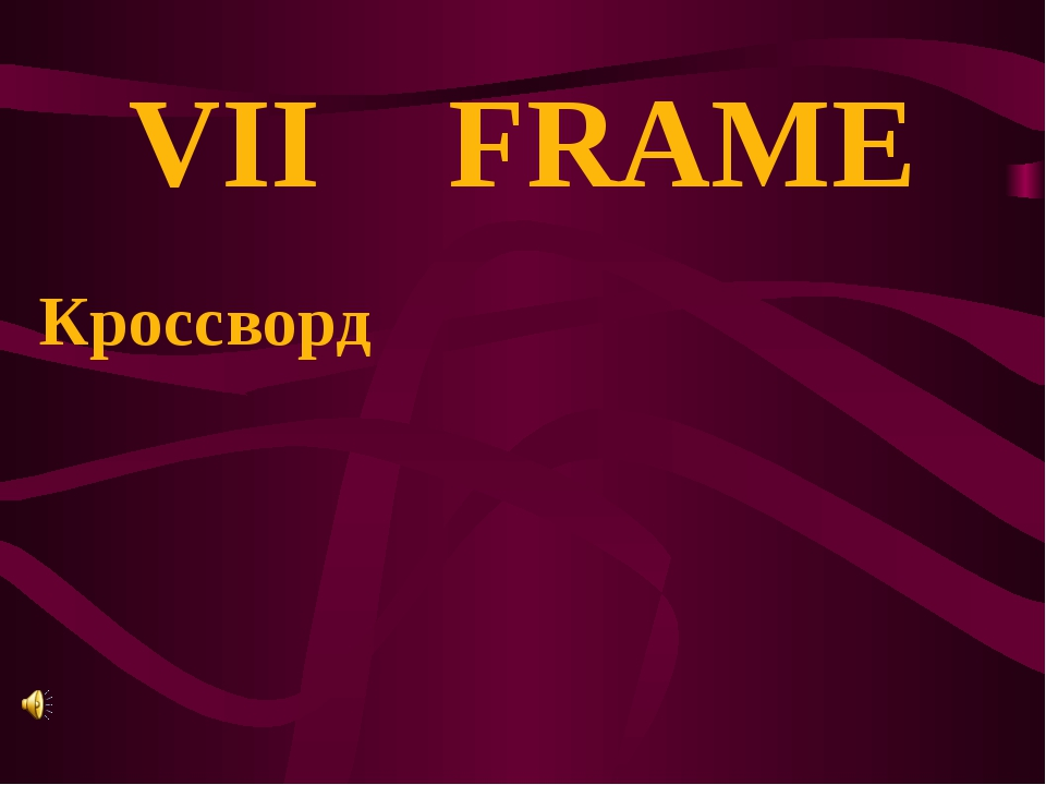 VII FRAME Кроссворд