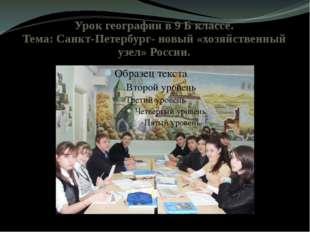 Урок географии в 9 Б классе. Тема: Санкт-Петербург- новый «хозяйственный узел