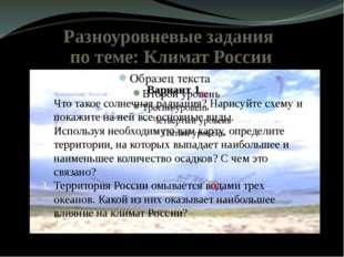 Разноуровневые задания по теме: Климат России Вариант 1 Что такое солнечная р