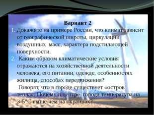 Вариант 2 Докажите на примере России, что климат зависит от географической ш