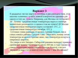 Вариант 3 В двадцатых числах марта и сентября, в дни равноденствия, угол нак