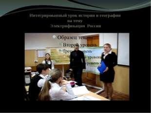 Интегрированный урок истории и географии на тему Электрификация России