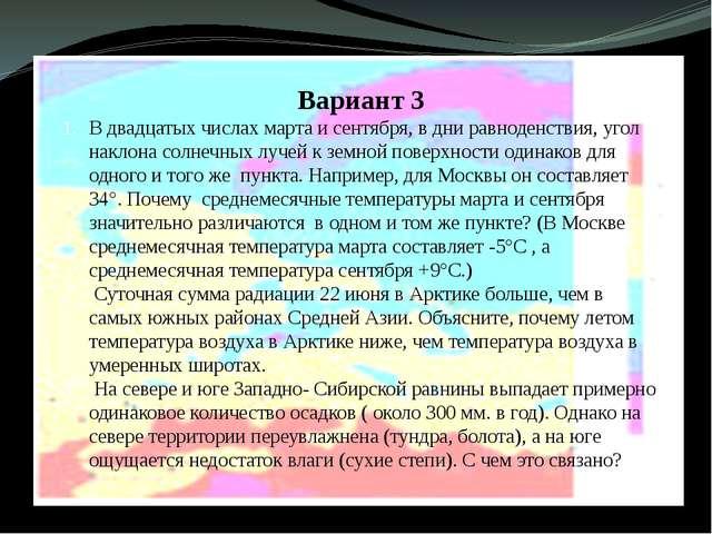 Вариант 3 В двадцатых числах марта и сентября, в дни равноденствия, угол нак...