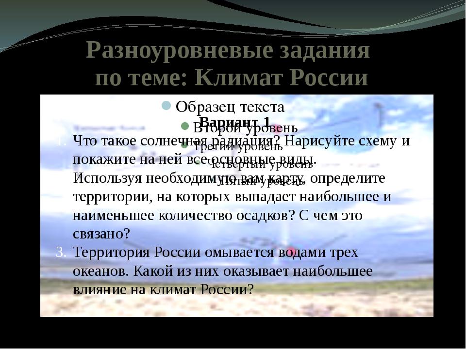 Разноуровневые задания по теме: Климат России Вариант 1 Что такое солнечная р...
