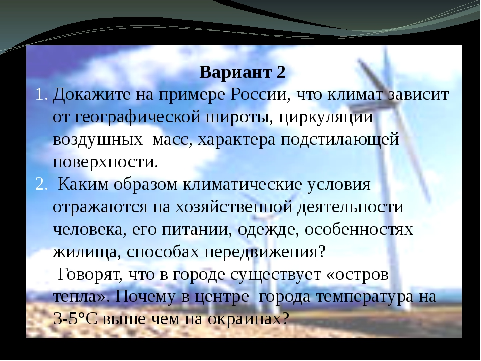 Вариант 2 Докажите на примере России, что климат зависит от географической ш...