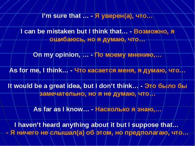I'm sure that … - Я уверен(а), что… I can be mistaken but I think that… - Воз...