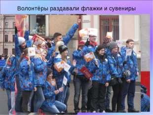 Волонтёры раздавали флажки и сувениры