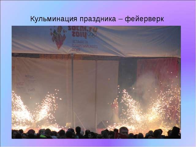 Кульминация праздника – фейерверк