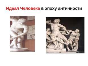 Идеал Человека в эпоху античности