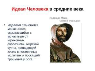 Идеал Человека в средние века Идеалом становится монах-аскет, скрывавшийся в