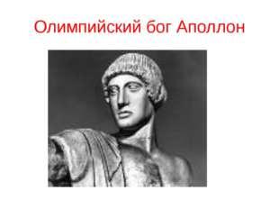 Олимпийский бог Аполлон