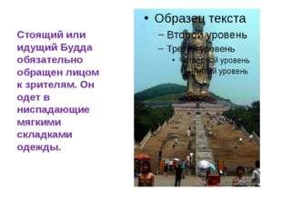 Стоящий или идущий Будда обязательно обращен лицом к зрителям. Он одет в нисп