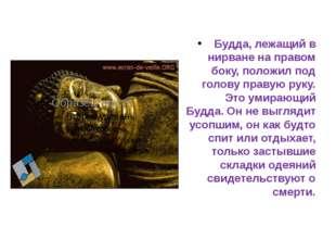 Будда, лежащий в нирване на правом боку, положил под голову правую руку. Это