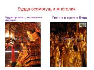 Будда всемогущ и многолик. Будды прошлого, настоящего и будущего Группа в тыс