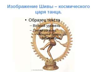 Изображение Шивы – космического царя танца.
