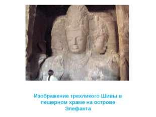 Изображение трехликого Шивы в пещерном храме на острове Элефанта