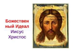 Божественный Идеал Иисус Христос