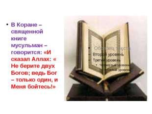 В Коране – священной книге мусульман – говорится: «И сказал Аллах: « Не берит