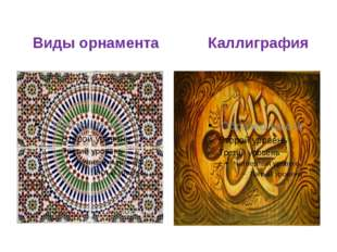 Виды орнамента Каллиграфия